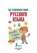 Все словарные слова русского языка — фото, картинка — 1