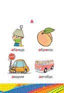 Все словарные слова русского языка — фото, картинка — 3