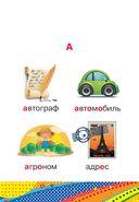 Все словарные слова русского языка — фото, картинка — 4