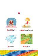 Все словарные слова русского языка — фото, картинка — 5