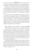 Метод Сильвы. Помощь от вашего подсознания — фото, картинка — 8
