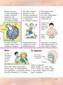 Иллюстрированная энциклопедия отчего и почему — фото, картинка — 11