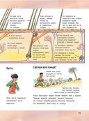 Иллюстрированная энциклопедия отчего и почему — фото, картинка — 15