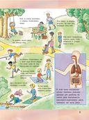 Иллюстрированная энциклопедия отчего и почему — фото, картинка — 5