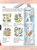 Иллюстрированная энциклопедия отчего и почему — фото, картинка — 7