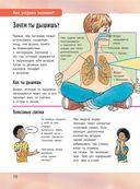 Иллюстрированная энциклопедия отчего и почему — фото, картинка — 10