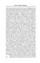 Ухищрения и вожделения (м) — фото, картинка — 12