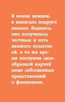 Манифест. От женщины к женщине — фото, картинка — 9