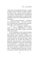 Ледяной бронежилет — фото, картинка — 11