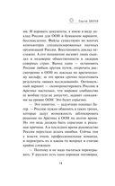 Ледяной бронежилет — фото, картинка — 13