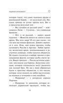 Ледяной бронежилет — фото, картинка — 14