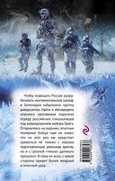 Ледяной бронежилет — фото, картинка — 15