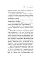 Ледяной бронежилет — фото, картинка — 5