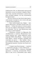 Ледяной бронежилет — фото, картинка — 6