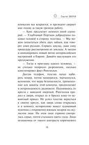 Ледяной бронежилет — фото, картинка — 9