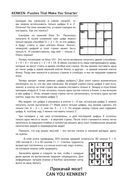 KenKen. Японская система тренировки мозга. Книга 2 — фото, картинка — 3