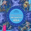 Избранные небом. Ангелы Соломона. Мифы и легенды звездного неба (комплект из 3-х книг) — фото, картинка — 1