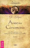 Избранные небом. Ангелы Соломона. Мифы и легенды звездного неба (комплект из 3-х книг) — фото, картинка — 2