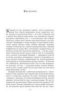Кремлевская школа переговоров — фото, картинка — 10