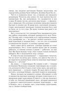 Кремлевская школа переговоров — фото, картинка — 11