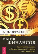Как заработать на своем имидже. Как заниматься любимым делом. Магия финансов (комплект из 3-х книг) — фото, картинка — 3