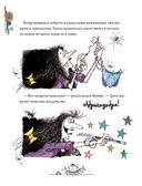Весёлые приключения ведьмочки Винни. Восемь волшебных историй в одной книге — фото, картинка — 11