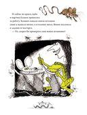Весёлые приключения ведьмочки Винни. Восемь волшебных историй в одной книге — фото, картинка — 12