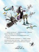 Весёлые приключения ведьмочки Винни. Восемь волшебных историй в одной книге — фото, картинка — 14
