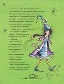Весёлые приключения ведьмочки Винни. Восемь волшебных историй в одной книге — фото, картинка — 9