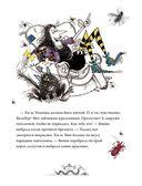 Весёлые приключения ведьмочки Винни. Восемь волшебных историй в одной книге — фото, картинка — 10