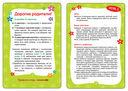 Развивающие карточки. Цвета (набор из 32 карточек) — фото, картинка — 1