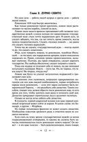 Отверженные (в двух томах) — фото, картинка — 12