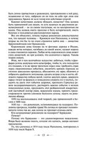 Отверженные (в двух томах) — фото, картинка — 13
