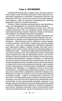 Отверженные (в двух томах) — фото, картинка — 15