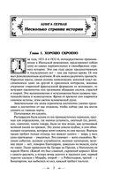 Отверженные (в двух томах) — фото, картинка — 7