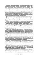 Отверженные (в двух томах) — фото, картинка — 8