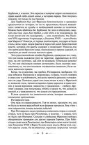 Отверженные (в двух томах) — фото, картинка — 9