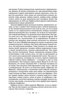 Отверженные (в двух томах) — фото, картинка — 10