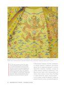 Книга символов удачи. Древний Китай — фото, картинка — 11