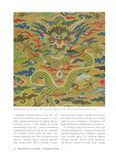 Книга символов удачи. Древний Китай — фото, картинка — 9