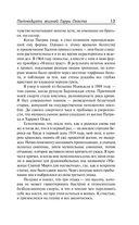 Пятнадцать жизней Гарри Огаста — фото, картинка — 11