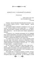 Владимир Высоцкий. Только самые близкие — фото, картинка — 2