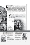 История России. Иллюстрированный атлас — фото, картинка — 11
