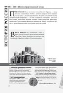 История России. Иллюстрированный атлас — фото, картинка — 12