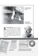 История России. Иллюстрированный атлас — фото, картинка — 13