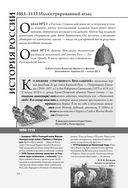 История России. Иллюстрированный атлас — фото, картинка — 14