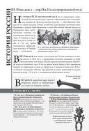 История России. Иллюстрированный атлас — фото, картинка — 4
