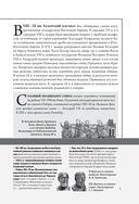 История России. Иллюстрированный атлас — фото, картинка — 5