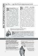 История России. Иллюстрированный атлас — фото, картинка — 6