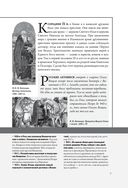 История России. Иллюстрированный атлас — фото, картинка — 7